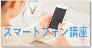 スマートフォン講座